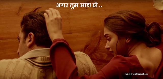 अगर तुम साथ हो | Agar Tum Saath Ho Hindi Lyrics – Tamasha (Alka Yagnik, Arijit Singh)/tamasha movie