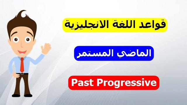 الماضي المستمر في اللغة الانجليزية Past Progressive in english
