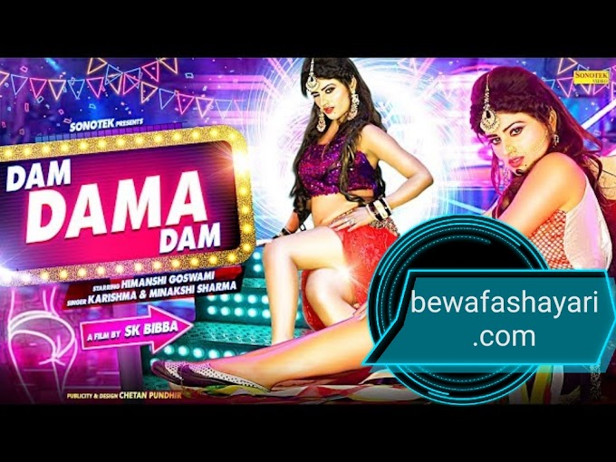 Dam Dama Dam Lyrics - MK Sisters | bewafa shayari