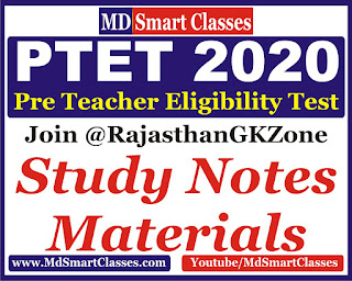Rajasthan ptet Study Notes PDF, ptet handwritten notes pdf, ptet pdf notes download, download ptet study notes pdf,
