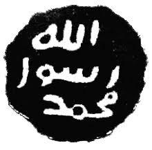 رسول الاسلام وحياته {محمد صلى الله عليه وسلم}