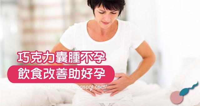 巧克力囊腫不孕,飲食改善有效幫助懷孕