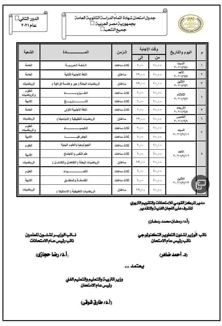 جدول امتحانات الثانوية العامة الدور الثاني 2021