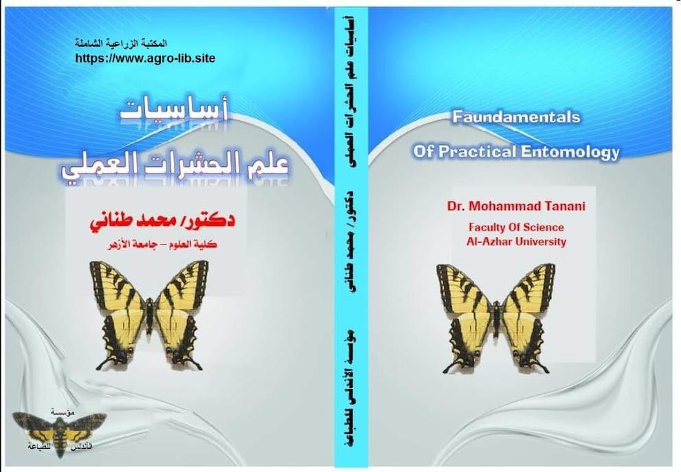 كتاب : أساسيات علم الحشرات العملي