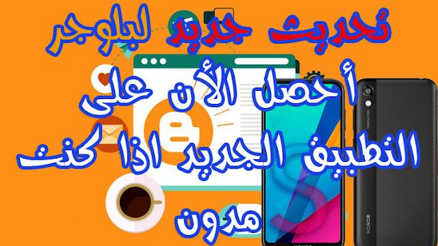 تطبيق مدونات بلوجر Blogger للاندرويد