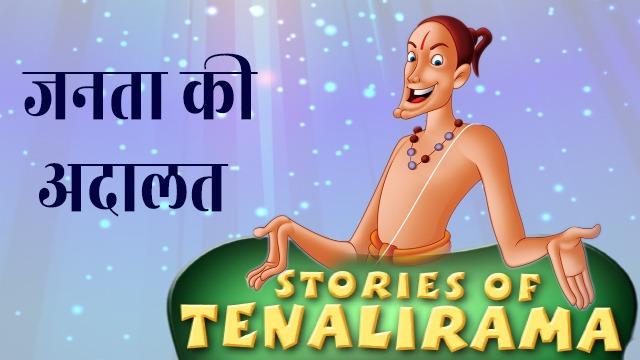tenaliram-hindi-story