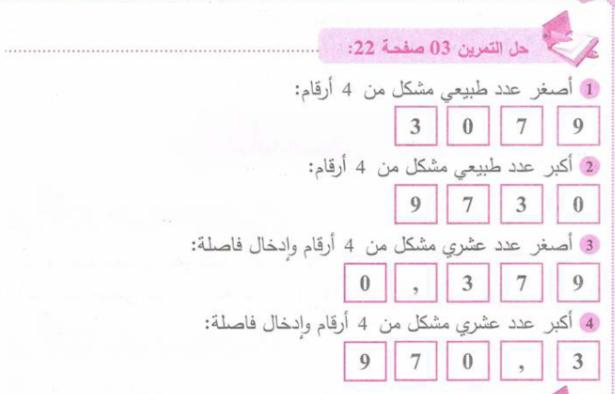 حل تمرين 3 صفحة 22 رياضيات للسنة الأولى متوسط الجيل الثاني
