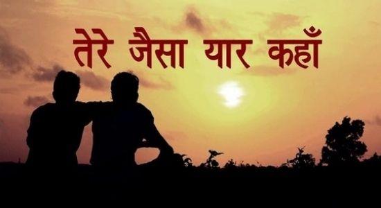 Tere Jaisa Yaar Kahan Lyrics