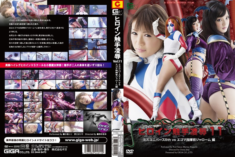 TTRE-11 Heroine Tentacle Give up XI Vol.11 – Ms. Universe fifth VS Jerome