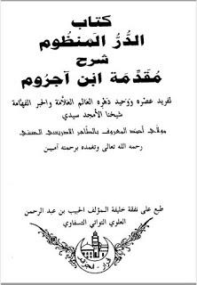 تحميل  الدر المنظوم شرح مقدمة ابن آجروم pdf الطاهر الإدريسي الحسني