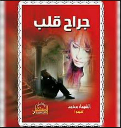 رواية جراح قلب - الشيماء محمد (شيمو)
