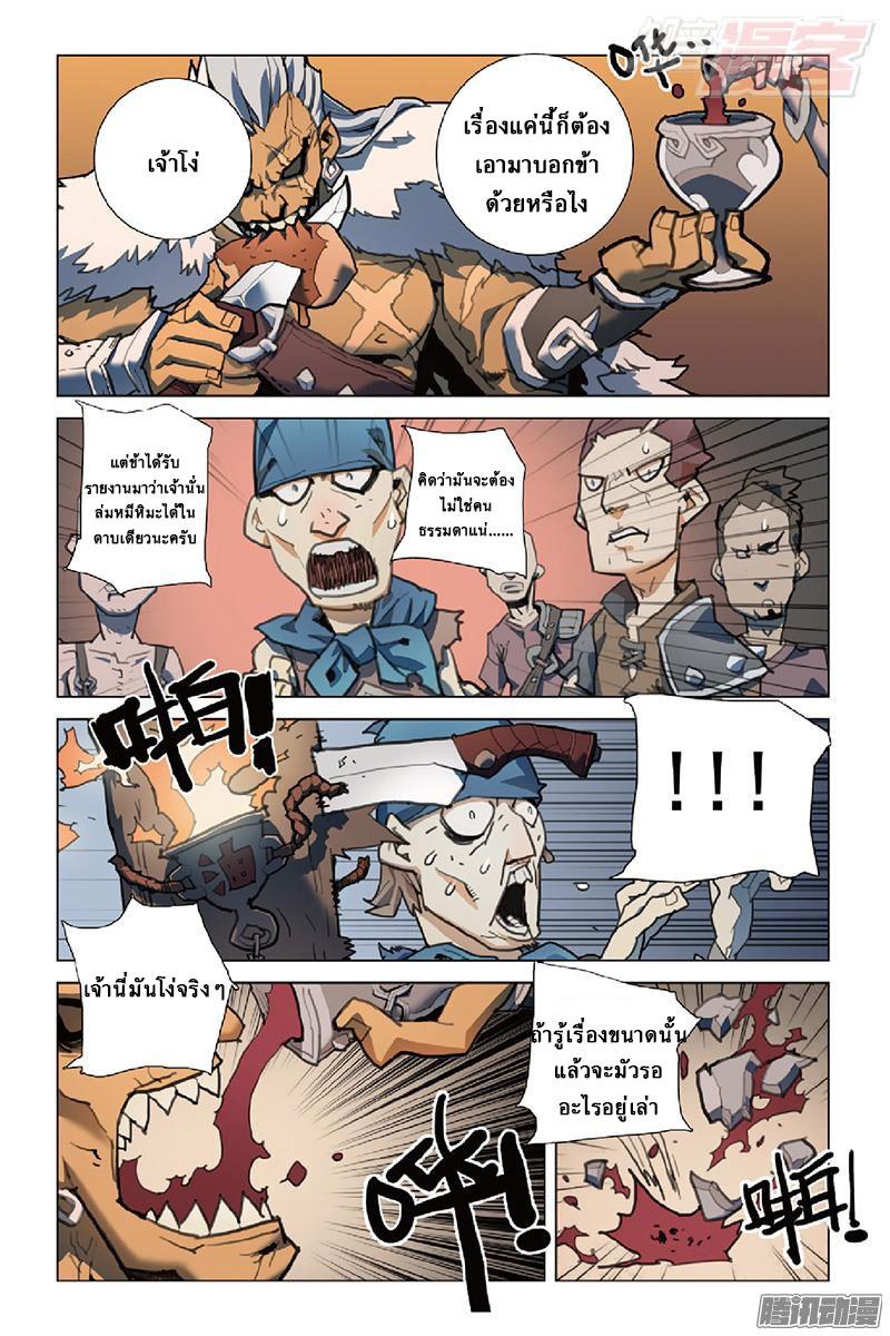 อ่านการ์ตูน Lord Xue Ying 1 ภาพที่ 28
