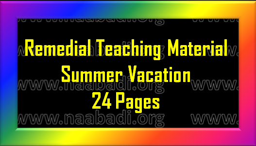 Remedial Teaching Material during the Summer Vacation(www.naabadi.org)