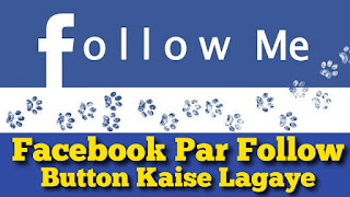 Facebook Par Follow Button Kaise Lagaye