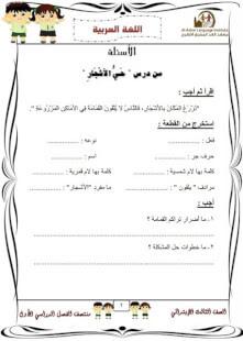 ملزمة مراجعة عربي للصف الثالث الإبتدائي الترم الأول 2021