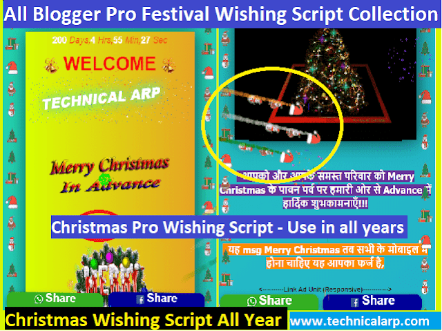 All Blogger festival wishing Script Christmas script download