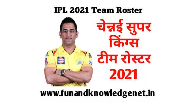चेन्नई सुपर किंग्स रोस्टर 2021 - Chennai Super Kings Roster 2021