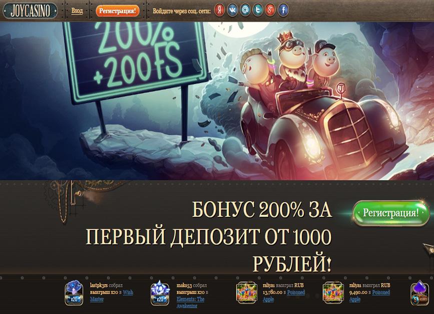 JoyCasino приглашает в мир современных азартных игр.