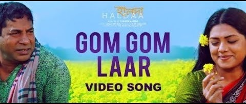 Gom Gom Laar Lyrics