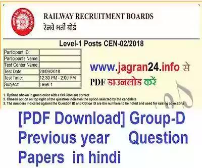 Group-D Previous year Question Papers  हिंदी में डाउनलोड करें