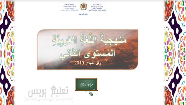 منهجية اللغة العربية المستوى الثاني ابتدائي وفق المنهاج المنقح مرفقة باستعمالات الزمن