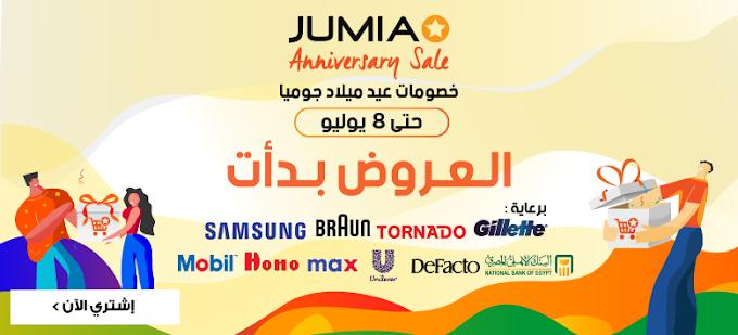 تخفيضات الذكرى السابعه لجوميا مصر على الموبايلات تصل الى 30% وهدايا مجانيه