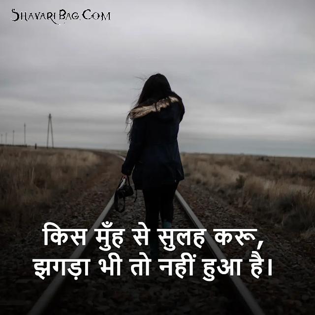 Sad Hindi Lines