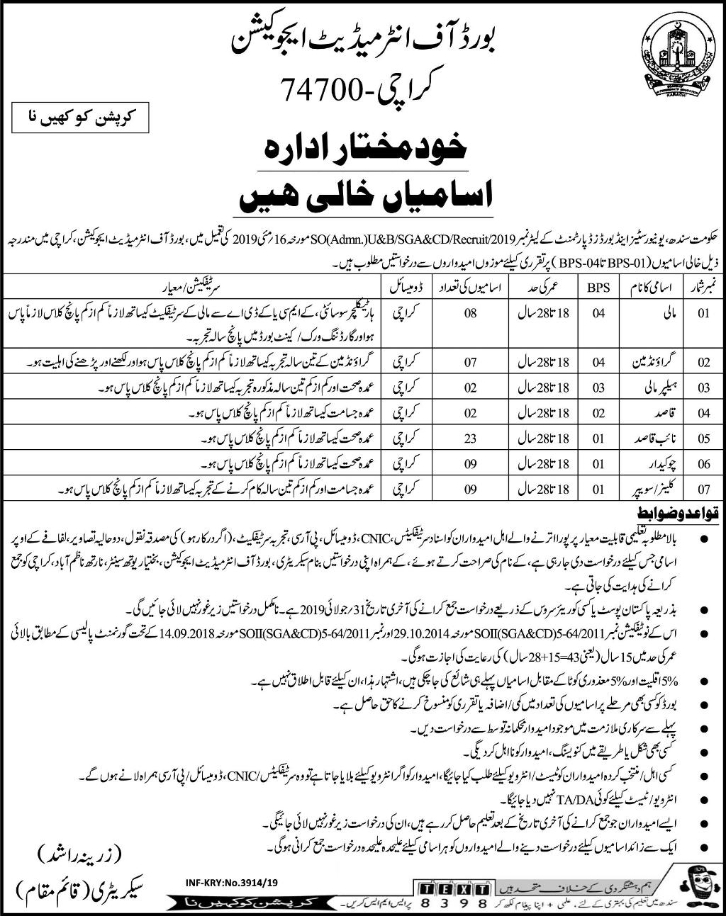 Board of Intermediate Education Jobs 2019 Latest Karachi