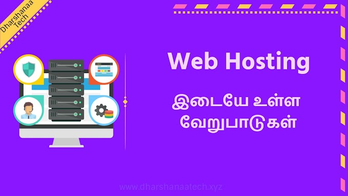 Differences between Web Hosting