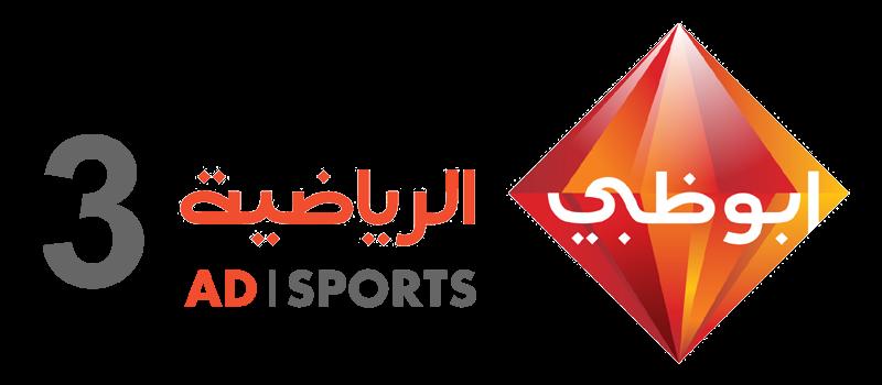 ابوظبي الرياضية بث مباشر