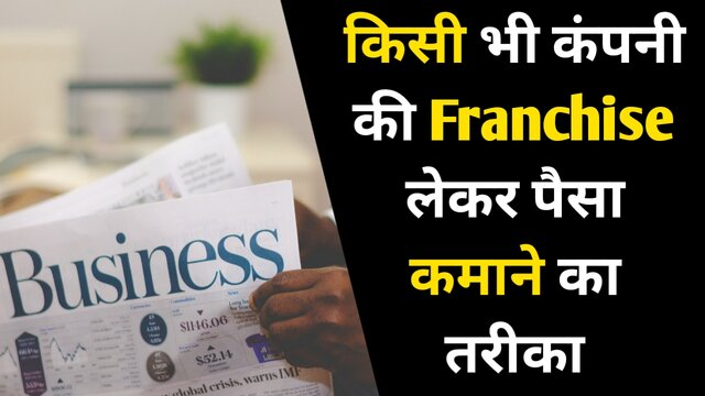 फ्रैंचाइज़ी क्या होता है?   What Is The Business Franchise Meaning In Hindi?