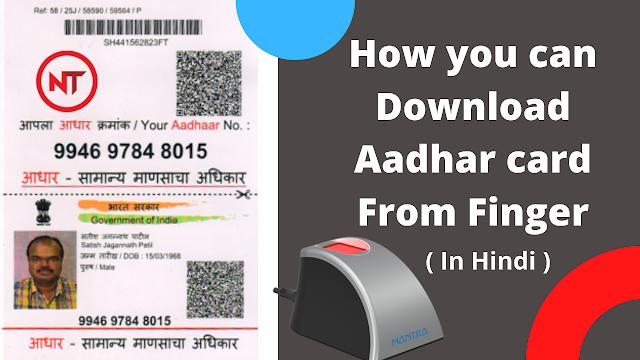 Finger se aadhar card download kaise kare
