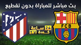 مشاهدة مباراة برشلونة واتليتكو مدريد بث مباشر بتاريخ 09-01-2020 كأس السوبر الأسباني