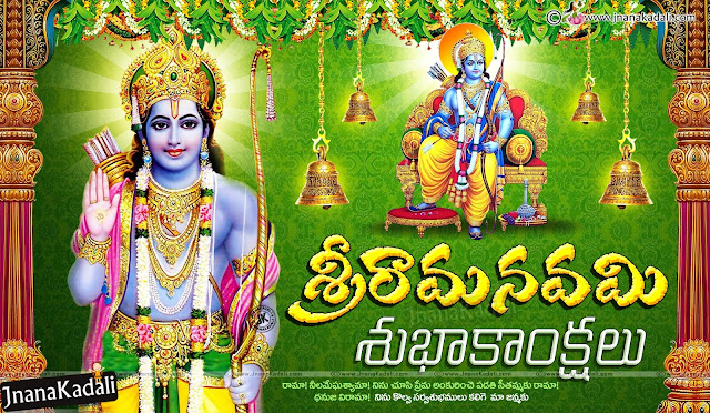 lord rama, seetha, hanuman, lakshman wallpapers free download, Telugu Sree Ramanavami Festival Quotes hd wallpapers