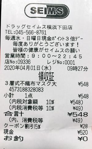 ドラッグセイムス 横浜下田店 2020/4/1 マスク購入のレシート