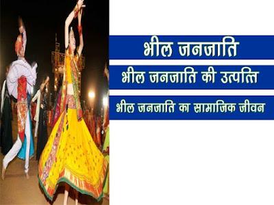 भील जनजाति के बारे में जानकारी  Details of Bhil Tribe in Hindi