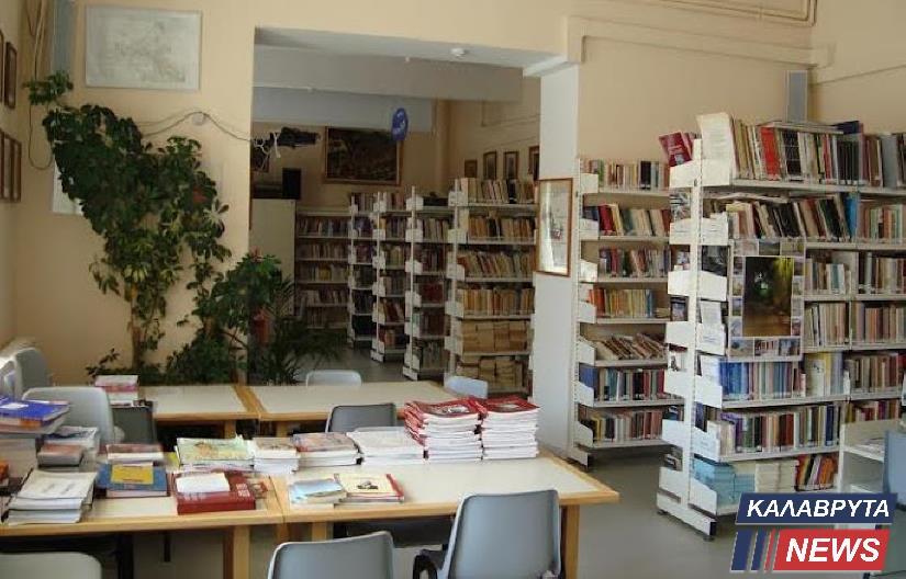 ΚΑΛΑΒΡΥΤΑ: Επαναλειτουργία της Βιβλιοθήκης του Σχολικού Συγκροτήματος «Ευσέβιος Κηπουργός»