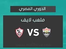نتيجة مباراة الانتاج الحربي والزمالك اليوم الموافق 2021/04/22 في الدوري المصري