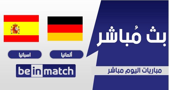 مقابلة ألمانيا واسبانيا اليوم