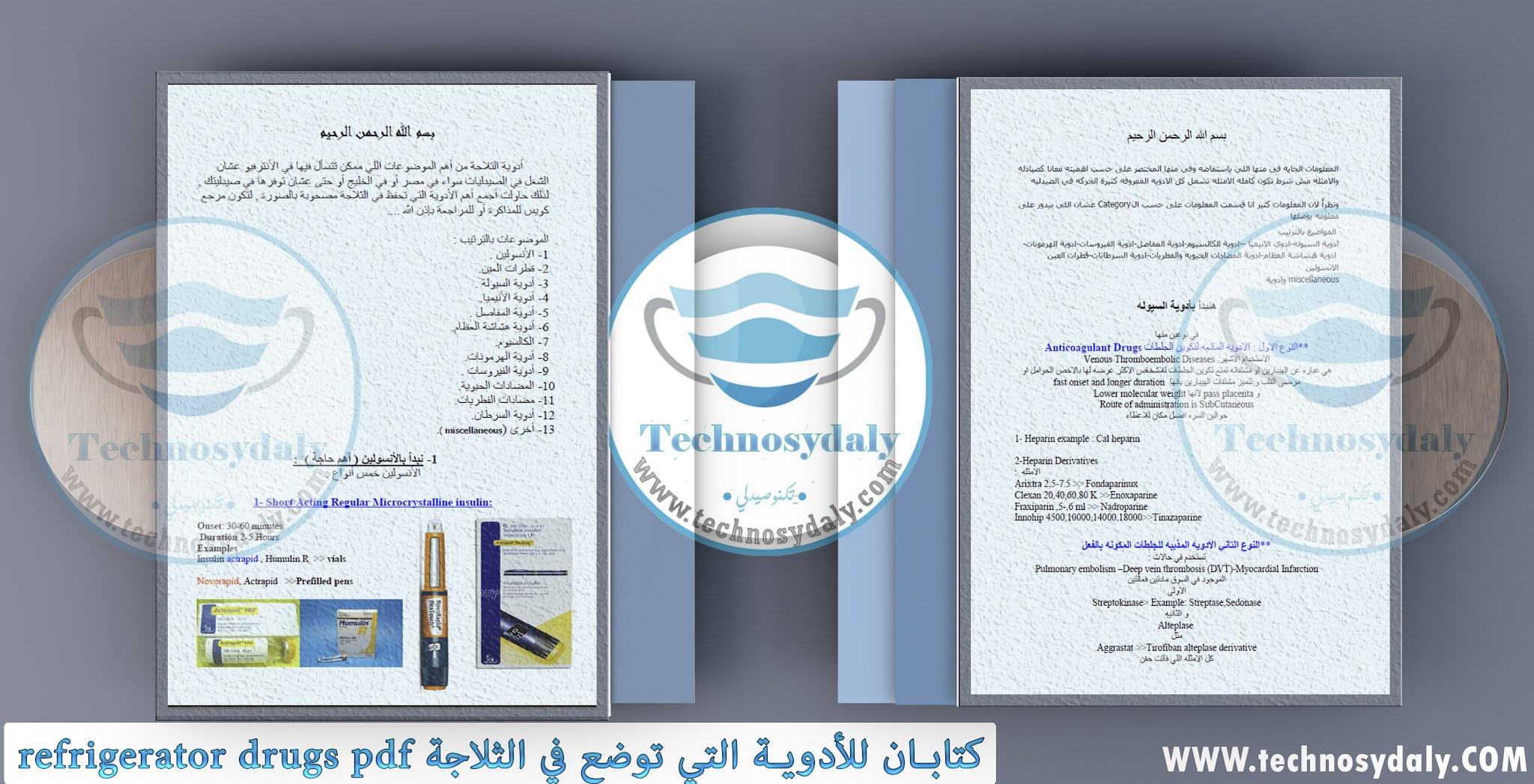 كتابان للأدوية التي توضع في الثلاجة refrigerator drugs pdf