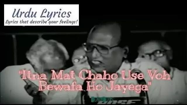 Itna Mat Chaho Use Wo Bewafa Ho Jayega - Bashir Badar - Sad Urdu Poetry
