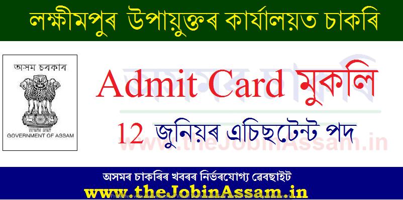 DC Lakhimpur Admit Card 2020: