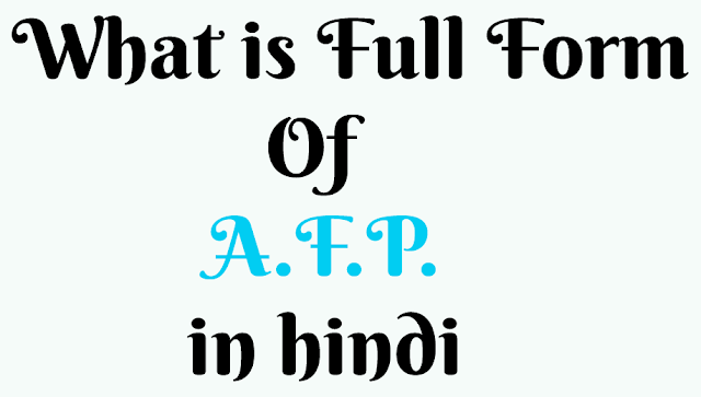 What is Full form of A.F.P in Hindi