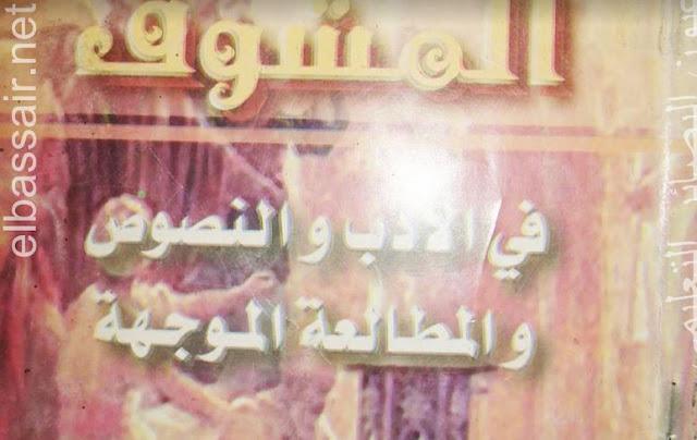 كتاب اللغة العربية للسنة الأولى ثانوي علمي pdf