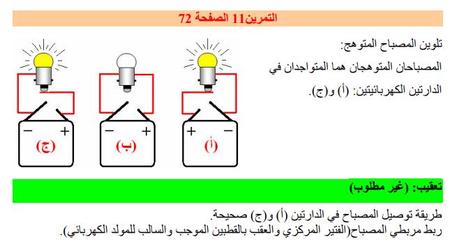 حل تمرين 11 صفحة 72 فيزياء للسنة الأولى متوسط الجيل الثاني