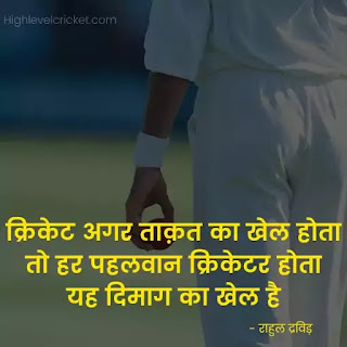 Best heart touching quotes on cricket - क्रिकेट पर बेहतरीन कोट्स