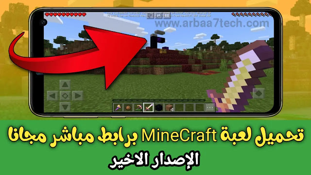 تحميل لعبة minecraft من ميديا فاير