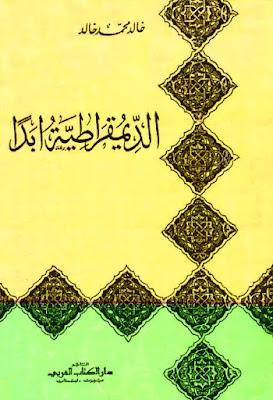 الديمقراطية أبدا - خالد محمد خالد , pdf