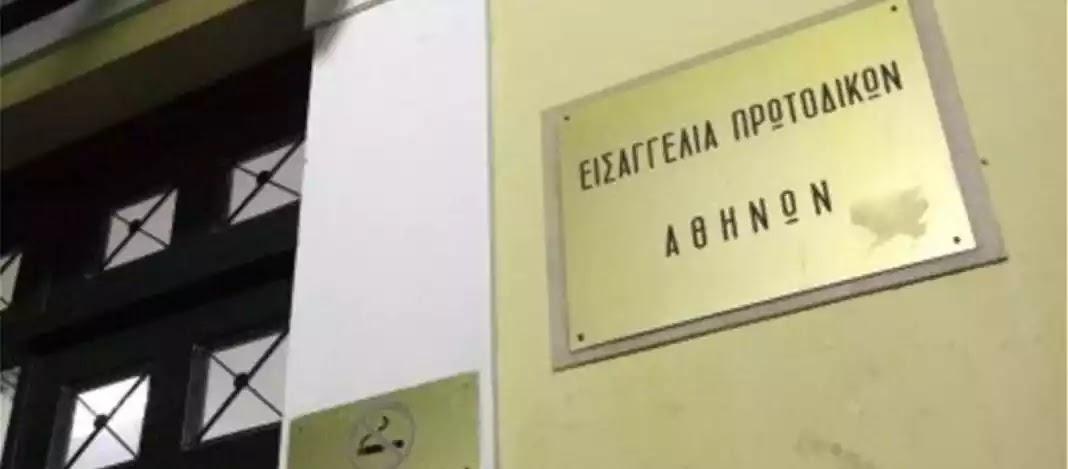 «Λουκέτο» στο τμήμα Εκτέλεσης Ποινών της Εισαγγελίας Αθηνών και που ηταν ανοιχτό οι ελληνόφωνοι αλωνίζουν