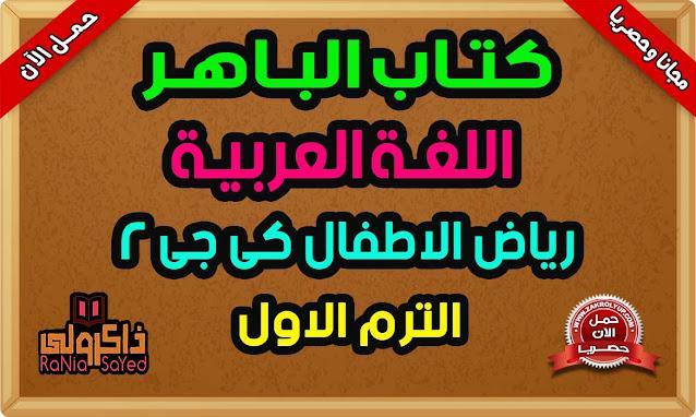 كتاب الباهر KG2 لغة عربية الترم الاول 2022